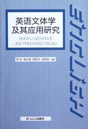 9787538916980: English Stylistics and Its Application Study (Chinese Edition)