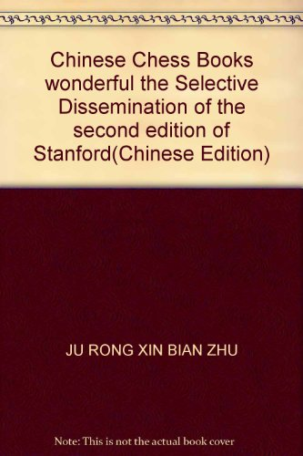 Chinese Chess Books wonderful the Selective Dissemination: JU RONG XIN