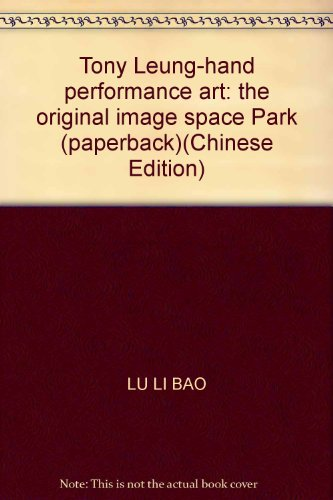 9787539027043: Tony Leung-hand performance art: the original image space Park (paperback)(Chinese Edition)