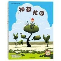 9787539035253: The Curious Garden (Chinese Edition)