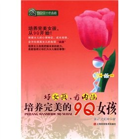Good girl. Culture connotation 9Q perfect girl(Chinese Edition): TANG XIN . YOU HONG LING ZHU