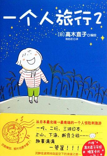 Traveling Alone II (Chinese Edition): gao mu zhi