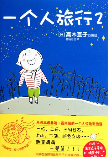 9787539038223: Traveling Alone II (Chinese Edition)