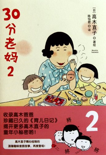 9787539039916: 30 Points Mum-2 (Chinese Edition)