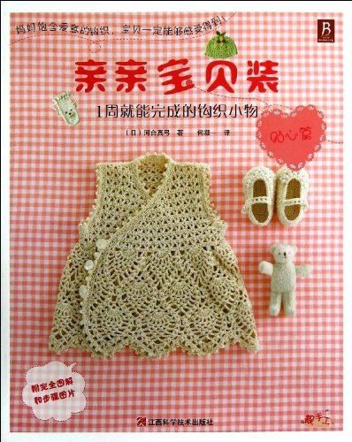Of genuine new book] intimate articles - kiss Baby installed -1 weeks crocheted small things can be...