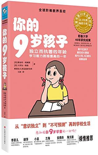 9787539046655: Your 9-year-old kid(independent but clinging age, study ability to cross over to promote of a year)(stairs in the world bring up Holy Bible and Yale University study an achievement for 20 years, the world is sold very well for30 years) (Chinese edidion) Pinyin: ni de 9 sui hai zi ( du li er zhi zhuo de nian ling , xue xi neng li kua yue ti sheng de yi nian ) ( quan qiu jie ti jiao yang sheng jing , ye lu da xue 20 nian yan jiu cheng guo , quan qiu chang xiao30 nian )