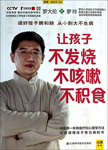 9787539047911: Let Your Babies Be Far away from the Fever, Cough and Indigestion (Chinese Edition)