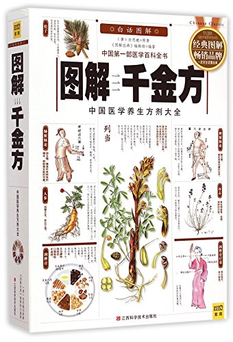 9787539052526: Illustrated Thousand Golden Prescriptions (Chinese Edition)