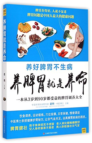 9787539052540: Spleen and Stomach Are the Key (Chinese Edition)