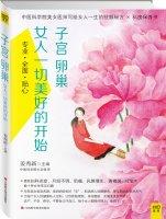 9787539053189: Everything good start Women: ovary and uterus(Chinese Edition)