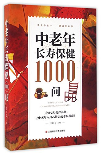 9787539055732: 1000 Questions on Health Care of Middle Aged and Older People's Long Life (Chinese Edition)
