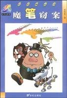 9787539114873: INK theft of(Chinese Edition)