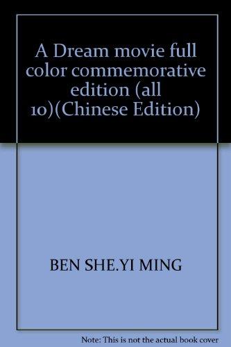 A Dream movie full color commemorative edition: BEN SHE.YI MING