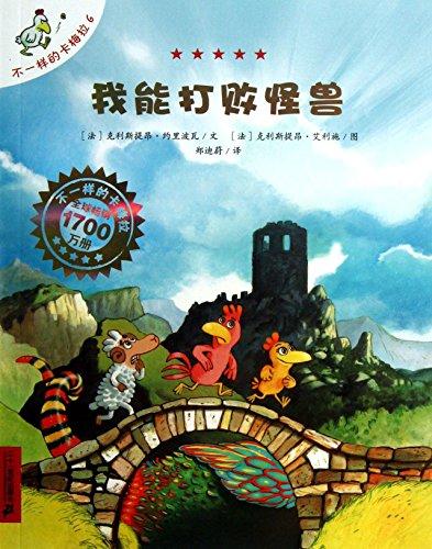 Les P'tites poules, la Bête et le: Ke Li Si