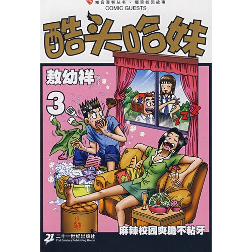 Cool head Hamei 3 (Paperback)(Chinese Edition): AO YOU XIANG