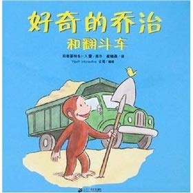 9787539141480: Curious George and the dump truck