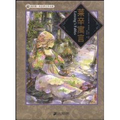 Lessings Fables(Chinese Edition): LAI XING (Lessing.G.E.)