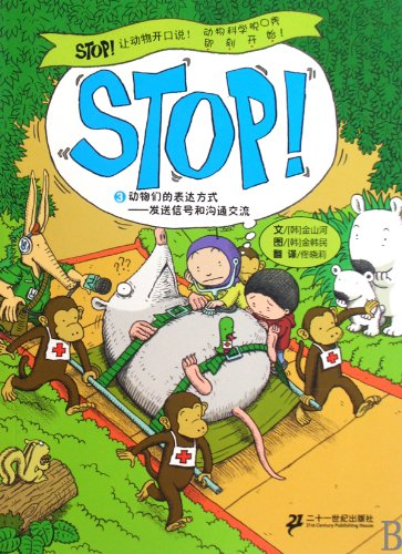 9787539143910: Signaling and Communication: how animals express themselves? (STOP 3: Let listen to animals) (Chinese Edition)