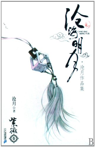 9787539144214: The Moon Over The Sea: Emperor Star (Chinese Edition)