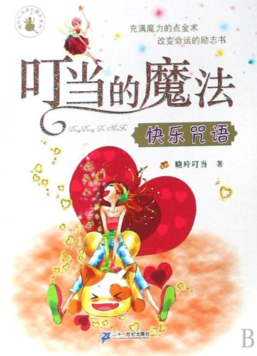 Doraemon 's magic : Happy spell(Chinese Edition): XIAO LING DING DANG
