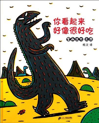 You Look Delicious (Chinese Edition): Miyanishi Tatsuya; Yang