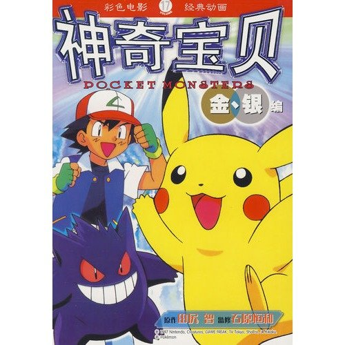 9787539144757: Pokémon-17 (Chinese Edition)