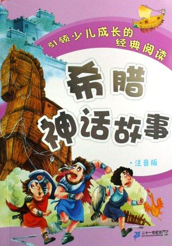 Greek myths (phonetic) books Mall genuine Wenxuan(Chinese Edition): ZHU MING XIA