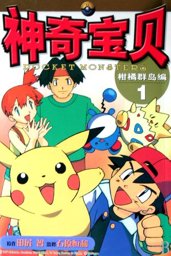9787539145884: Pocket Monsters 1 (Chinese Edition)