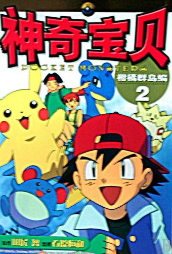 9787539145891: Pokemon in Citrus Islands 2 (Chinese Edition)