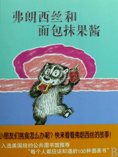 9787539147604: Francis and Jam-bread Poplar Picture Book Series (Chinese Edition)