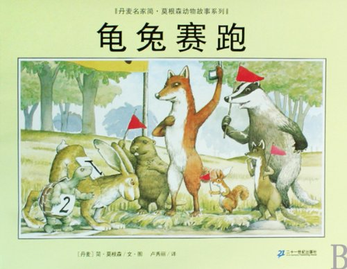 The Hare and the Tortoise Beautiful Reading: jian .mo gen
