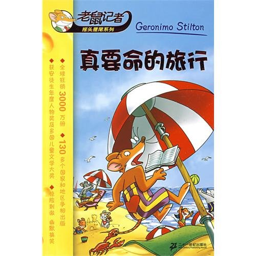 Scary Trip (Geronimo Stilton Special Edition) (Chinese: jie luo ni