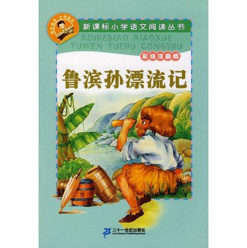 New Standard Primary School Reading Books: Robinson: YING)DI FU (Defoe