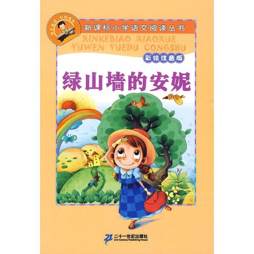 New Standard Primary School Reading Series: Anne: JIA)MENG GE MA