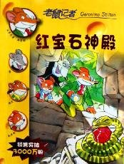 9787539151380: 18. Ruby Temple Mouse Journalist Series (Chinese Edition)