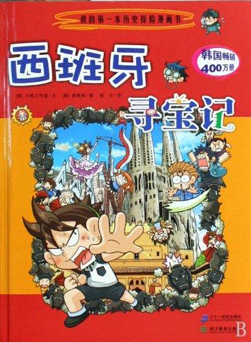Treasure Hunting in Spain My First Caricature: jiang jing xiao