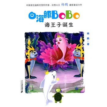 The Birth of Sea Prince,White Dolphin BOBO (Chinese Edition): yang peng