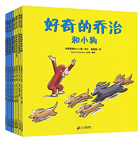 Curious George (wholly-8)(Chinese Edition): BEN SHE