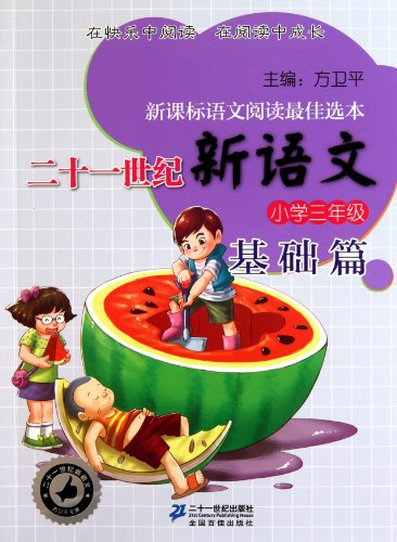 The new language of the 21st century: 3rd grade Basics(Chinese Edition): FANG WEI PING