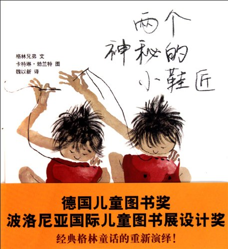 9787539156934: Two mysterious little shoemakers (Chinese Edition)