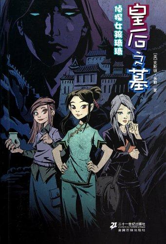 Kiki Strike: The Empresss Queen (Chinese Edition): mei ke si