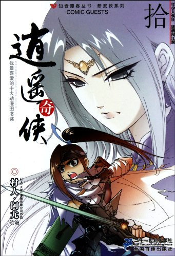 9787539157962: Free Swordsman 10  Zhiyin Cartoonists Book Series (Chinese Edition)