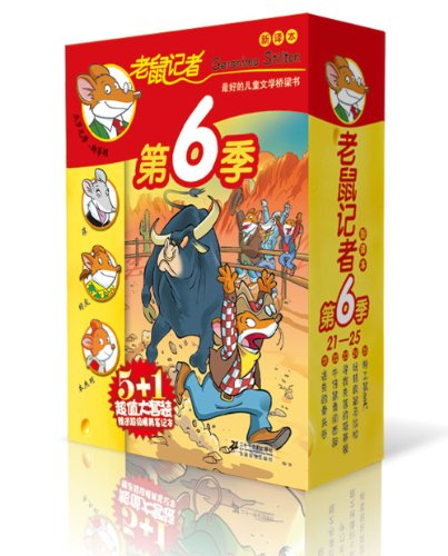 9787539158525: New translation of the mouse reporter: Season 6 (26-30) (Set 5) (with a fine New Year calendar)