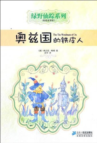 Chapter 12 The Tin Woodman of Oz: fu ke lan