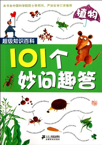 9787539161839: 101 Wonderful Questions and Interesting Answers on Plant,Super Encyclopedic Knowledge (Chinese Edition)