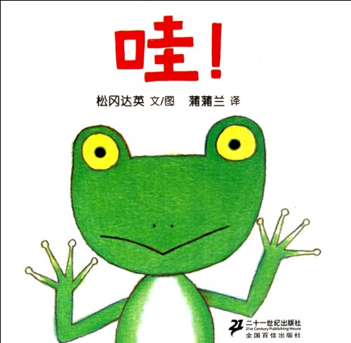 Wow! Picture books written by Pu pulan (Chinese Edition): song gang da ying