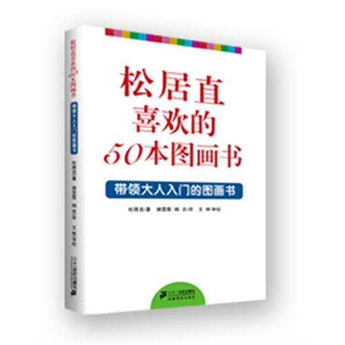 50 Picture Book of Tadashi Matsui Exclusive Owned by Dangdang Network (Chinese Edition): song ju zhi