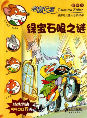Geronimo Stilton and the Gold Medal Mystery-: yi jie luo