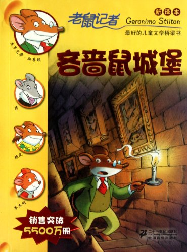 The Secret of Cacklefur Castle-The New Translation: yi jie luo