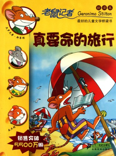 The Terrible Trip Mouse Journalist New Translation: yi jie luo